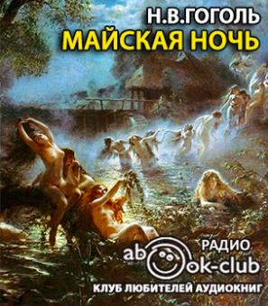 Гоголь Николай - Майская ночь