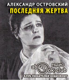 Островский Александр - Последняя жертва