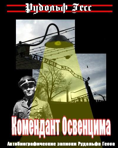 Гесс Рудольф - Комендант Освенцима. Автобиографические записки Рудольфа Гесса