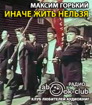 Горький Максим - Иначе жить нельзя
