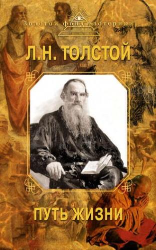 Толстой Лев - Путь жизни
