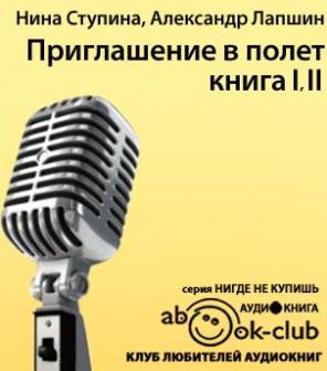 Лапшин Александр, Ступина Нина - Приглашение в полёт