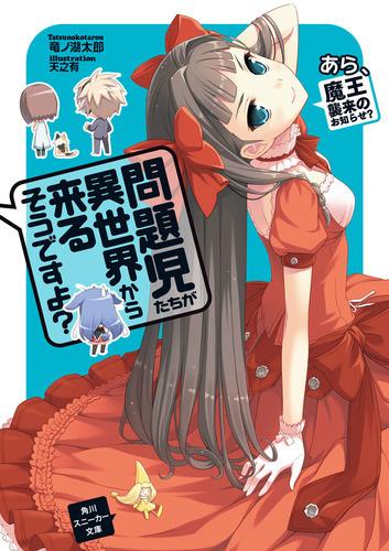 Тацуноко Таро - Ах, Боже мой, объявление войны от Демонического лорда?