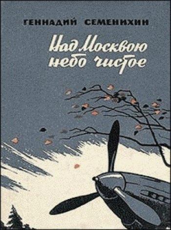 Семенихин Геннадий - Над Москвою небо чистое
