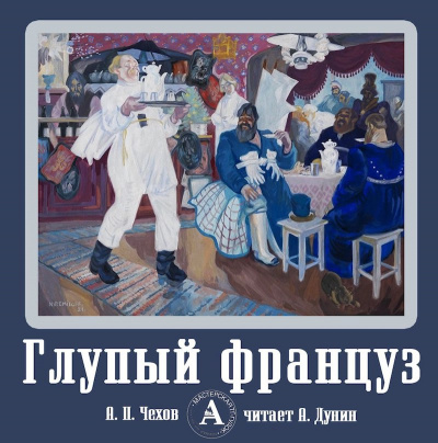 Чехов Антон - Глупый француз
