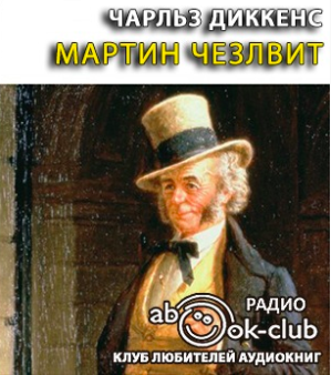 Диккенс Чарльз - Мартин Чезлвит