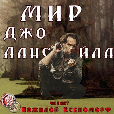 Лансдейл Джо - Мир Джо Лансдейла