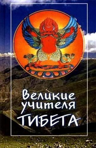 Трактхунг Гьялпо  - Великие учителя Тибета. Жизнь Миларепы
