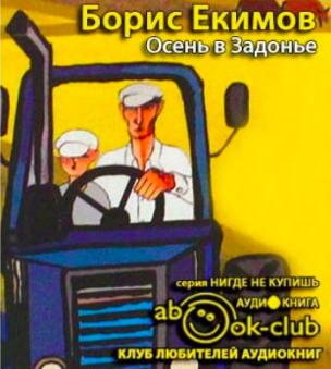 Екимов Борис - Осень в Задонье