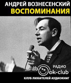 Вознесенский Андрей - Воспоминания (фрагменты)