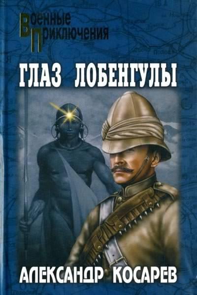 Косарев Александр - Глаз Лобенгулы