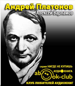 Варламов Алексей - Андрей Платонов