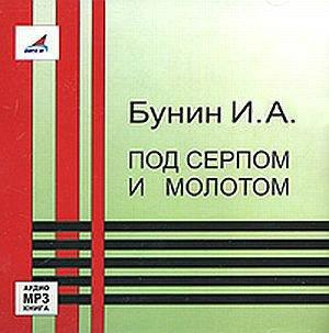 Бунин Иван - Под серпом и молотом
