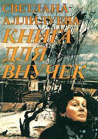 Аллилуева Светлана - Книга для внучек