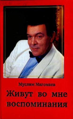 Магомаев Муслим - Живут во мне воспоминания