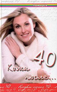 Кожа после 40 - Юлия Климова