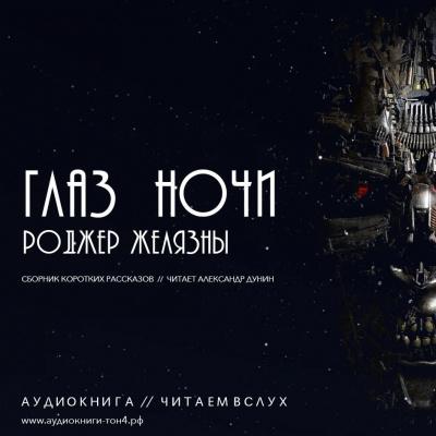 Желязны Роджер - Сборник рассказов