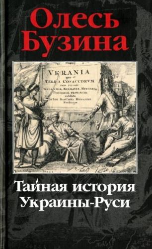 Бузина Олесь - Тайная история Украины-Руси