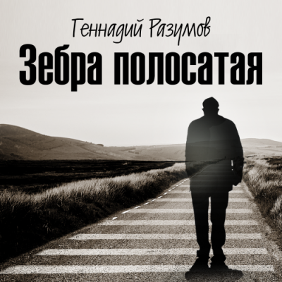 Разумов Геннадий  - Зебра полосатая