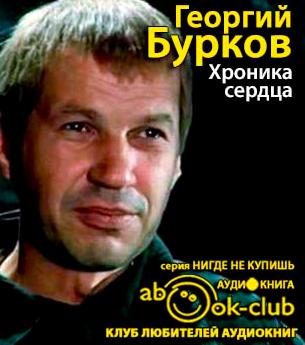 Бурков Георгий - Хроника сердца