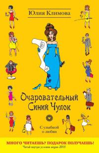Очаровательный Синий Чулок - Юлия Климова
