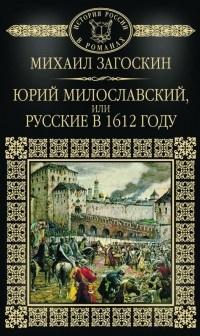 Загоскин Михаил - Юрий Милославский, или Русские в 1612 году