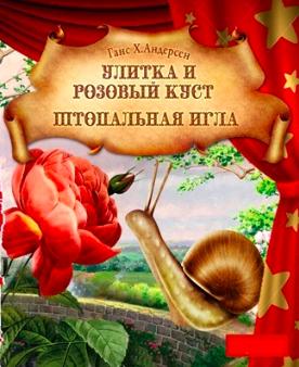 Андерсен Ганс - Калоши счастья. Улитка и розовый куст. Штопальная игла