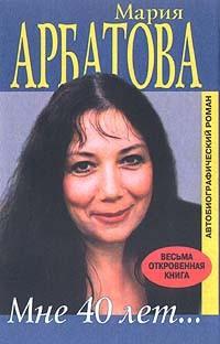 Арбатова Мария - Мне сорок