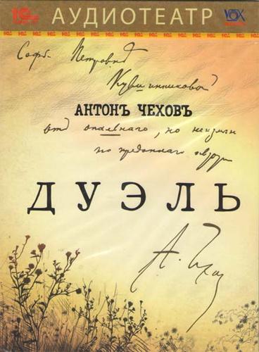 Чехов Антон - Дуэль