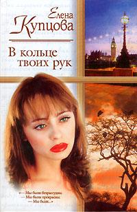 Другая жизнь - Елена Купцова