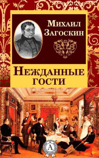 Загоскин Михаил - Нежданные гости