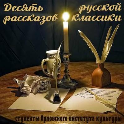 Десять рассказов русской классики