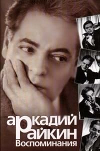 Райкин Аркадий - Воспоминания