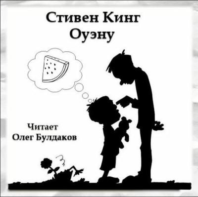 Кинг Стивен - Оуэну