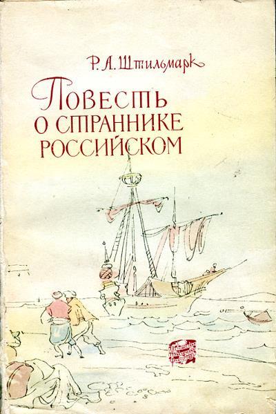Штильмарк Роберт - Повесть о страннике российском