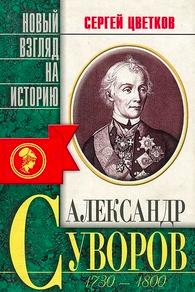 Цветков Сергей - Суворов