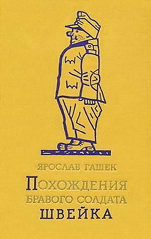 Гашек Ярослав - Похождения бравого солдата Швейка