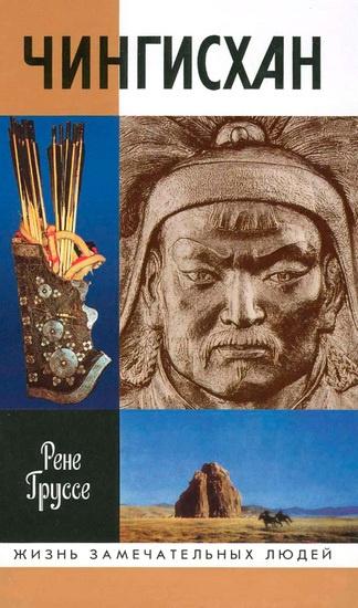 Груссе Рене - Чингисхан. Покоритель вселенной