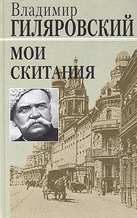 Гиляровский Владимир - Мои скитания