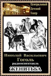 Гоголь Николай - Женитьба