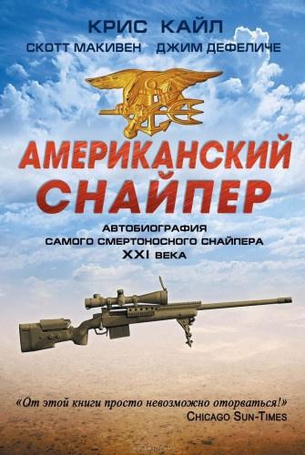 Кайл Крис, Макьюэн Скотт, ДеФелис Джим - Американский снайпер. Автобиография самого смертоносного снайпера XXI века