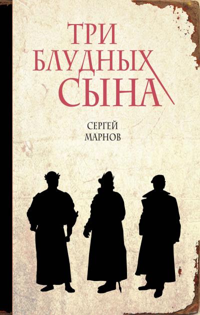 Марнов Сергей - Три блудных сына