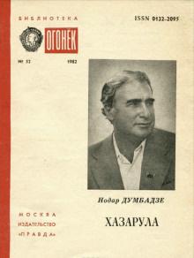 Думбадзе Нодар - Хазарула