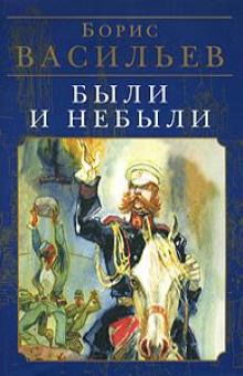 Васильев Борис - Были и небыли. Бой