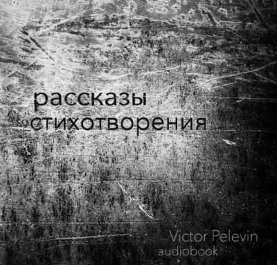 Пелевин Виктор - Рассказы и стихотворения