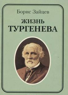 Зайцев Борис - Жизнь Тургенева