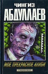 Моё прекрасное алиби - Чингиз Абдуллаев