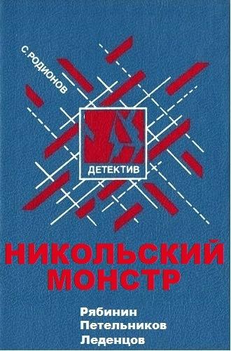 Родионов Станислав - Никольский монстр