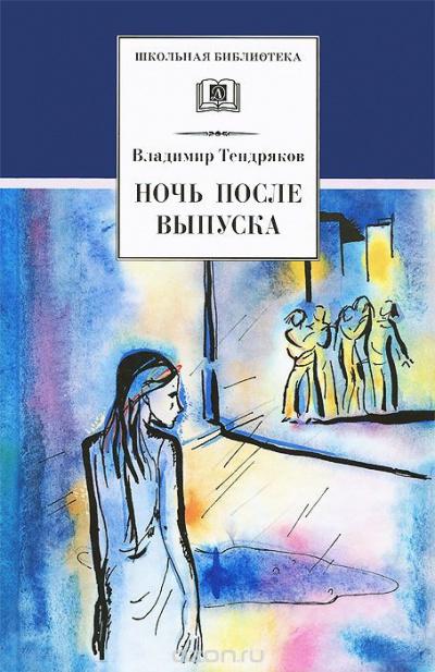 Тендряков Владимир - Ночь после выпуска
