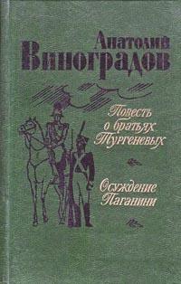 Виноградов Анатолий - Осуждение Паганини
